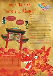info Yao