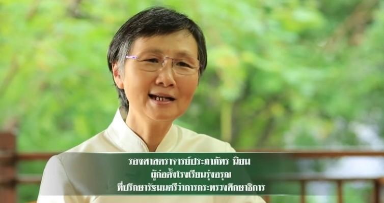 จากหน้าหนึ่งถึงวันนี้: ทางเลือก ทางรอด การศึกษาไทย
