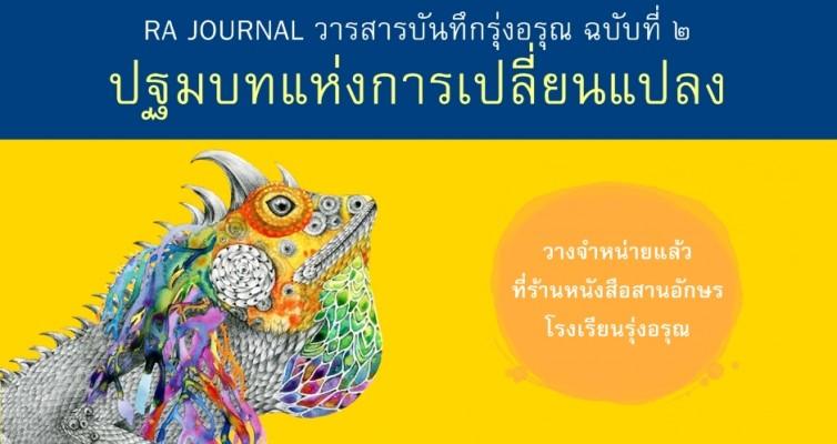 RA JOURNAL วารสารบันทึกรุ่งอรุณ ฉ.๒ : ปฐมบทแห่งการเปลี่ยนแปลง