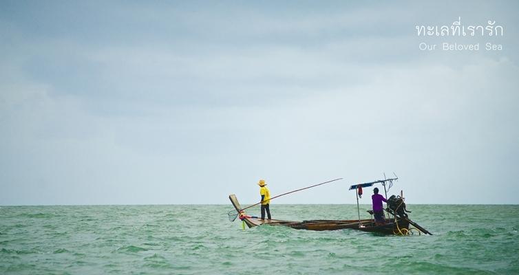 ทะเลที่รัก (Our Beloved Sea)