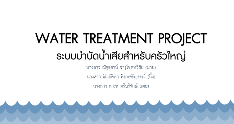 WATER TREATMENT PROJECT ระบบบำบัดน้ำเ