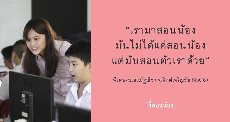 พี่สอนน้อง: เราไม่ได้แค่สอนน้อง แต่เราสอนตัวเราด้วย