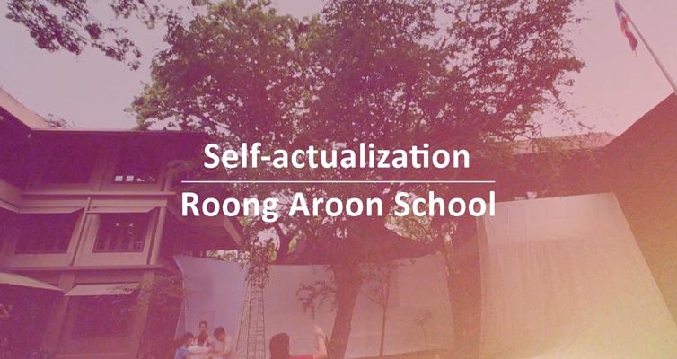รุ่งอรุณในมุมมองของศิษย์เก่า : Self-actualization