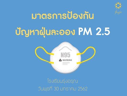มาตรการป้องกันปัญหาฝุ่นละออง PM 2.5